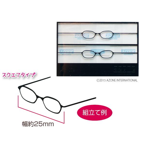 PN 組立式 エッチングメガネ Aset(ブラック) [アゾン 人形用眼鏡]