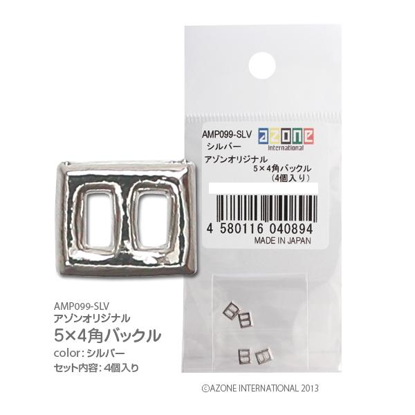 5×4角バックル(シルバー)