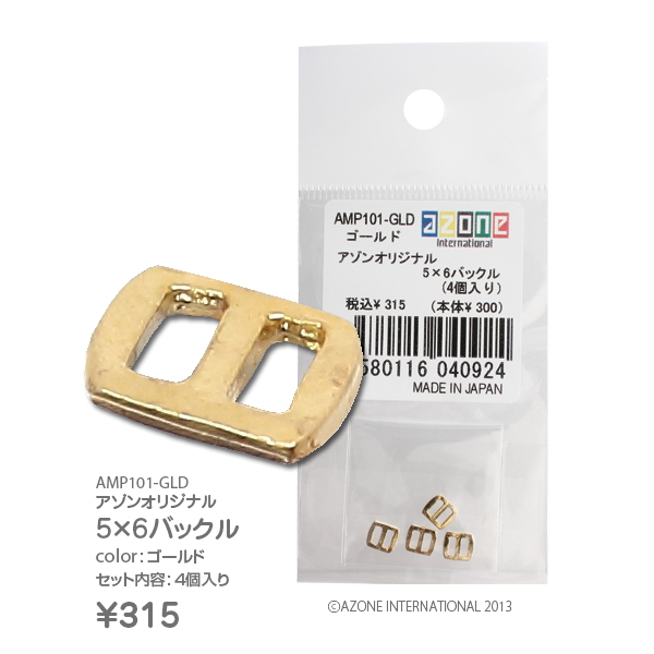 5×6バックル(ゴールド)