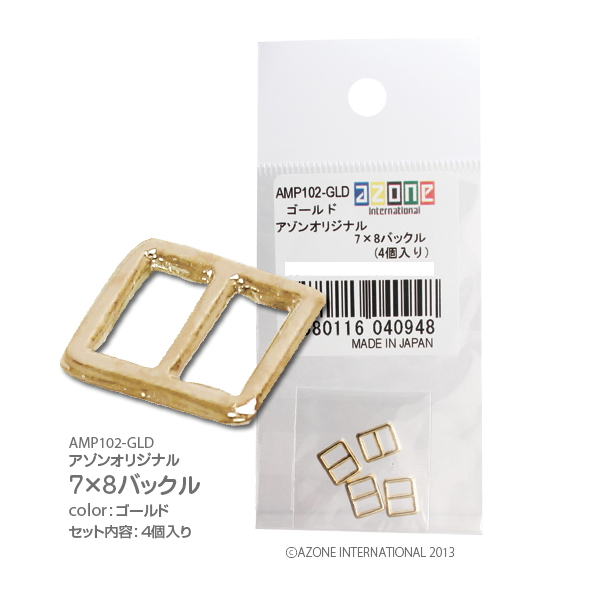 7×8バックル(ゴールド)