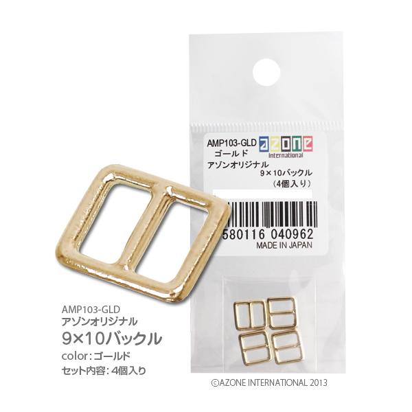 9×10バックル(ゴールド)