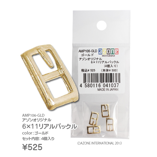6×11リアルバックル(ゴールド)