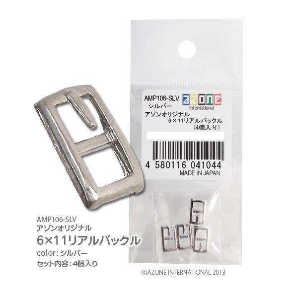 6×11リアルバックル(シルバー)