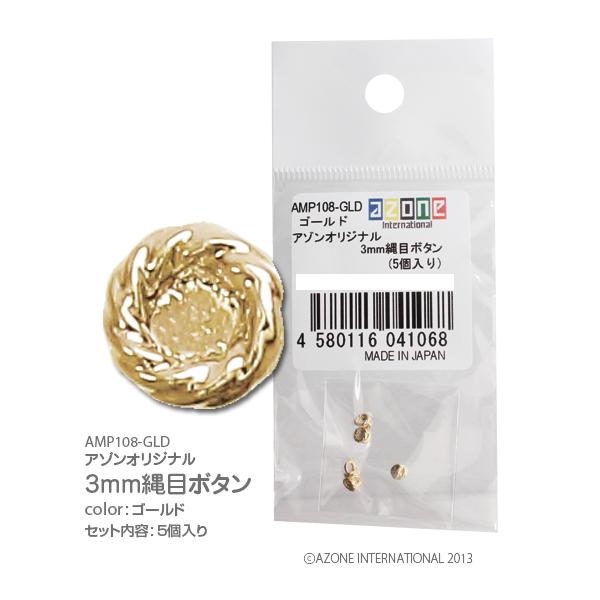3mm縄目ボタン(ゴールド)