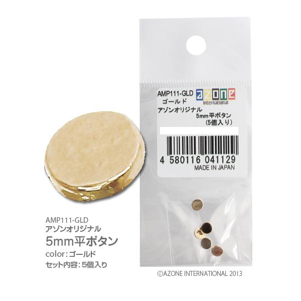 5mm平ボタン(ゴールド)