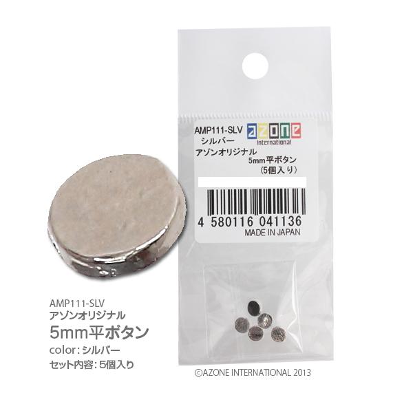 5mm平ボタン(シルバー)