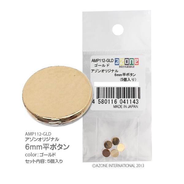 6mm平ボタン(ゴールド)