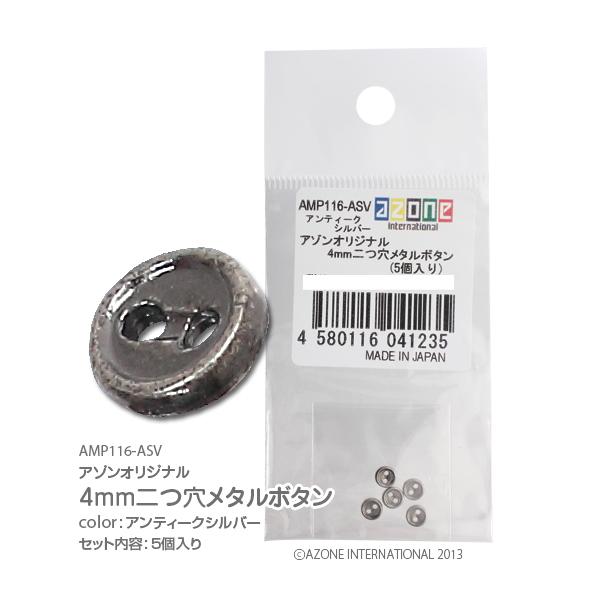 4mm二つ穴メタルボタン(アンティークシルバー)