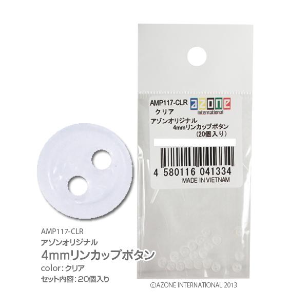 4mmリンカップボタン(クリア)
