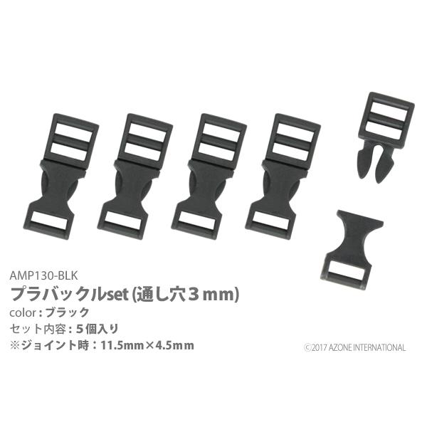 プラバックルset 通し穴3mm(ブラック)