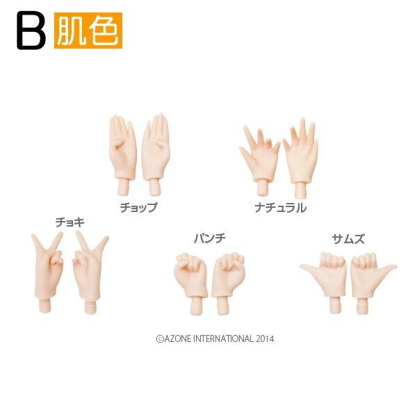 ピュアニーモ フレクション ハンドパーツBset(肌色) [アゾン 素体]