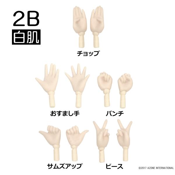 ピュアニーモ2ハンドパーツset B(白肌)「ピュアニーモ2エモーション」専用  [アゾン 素体]