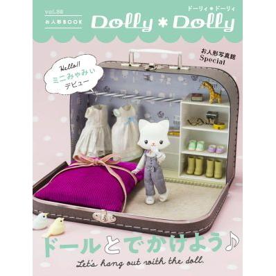 Dolly*Dolly vol.38:お人形BOOK