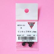 6mmリンカップボタン(ブラック)