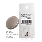 5mm甲丸ボタン(シルバー)