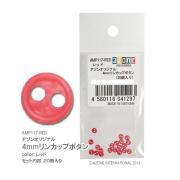4mmリンカップボタン(レッド)