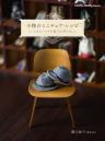 小物のミニチュア・レシピ:小さなバッグや帽子の作り方
