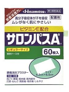 三洋薬品)【第3類医薬品】 サロンパスA 60枚入り