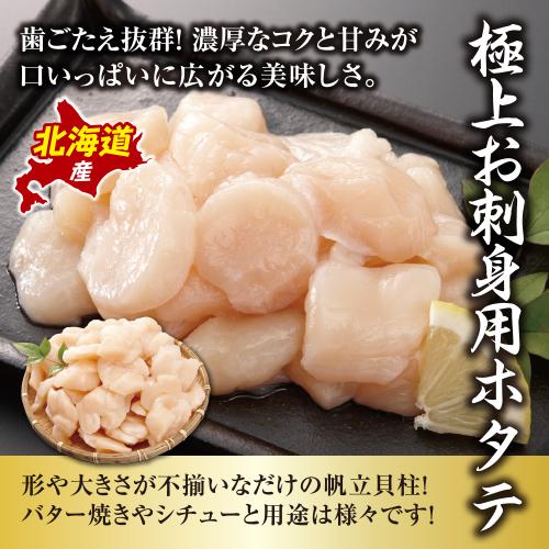 北海道産 生冷お刺身ほたて 2kgセット