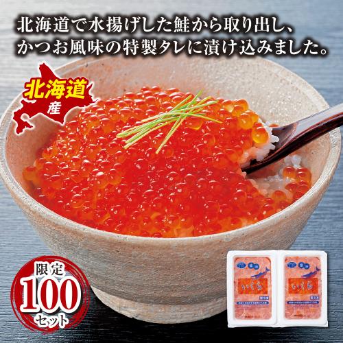 北海道産いくらの醤油漬(得用パック)