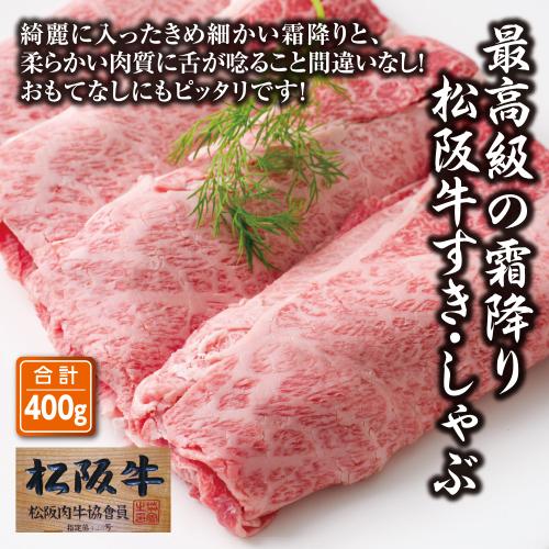 豪華 松阪牛すき・しゃぶ 400gセット