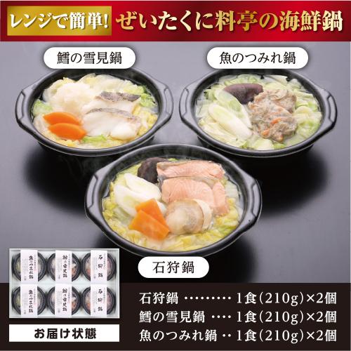千賀屋謹製 海鮮一膳鍋  3種×2食