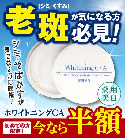 ホワイトニングCA お得な50g定期【送料無料】