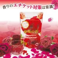 新薔薇の香