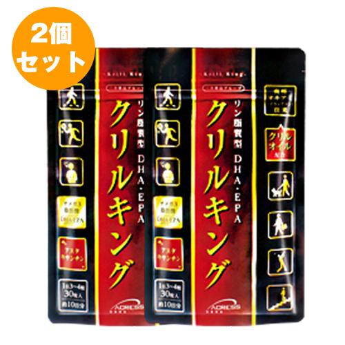 【定期購入】クリルキング 2ヶ月2袋(120粒/袋)【送料無料】
