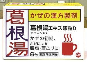 【第2類医薬品】 葛根湯エキス顆粒D