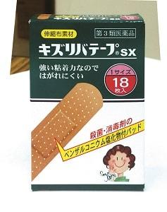 三洋薬品)【第3類医薬品】 キズリバテープSXNB
