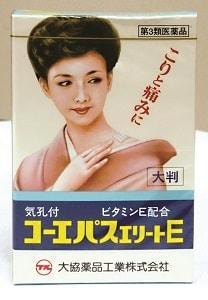 三洋薬品)【第3類医薬品】 コーエーパスエリートE