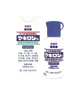 三洋薬品)【第3類医薬品】 マキロンS 40ml