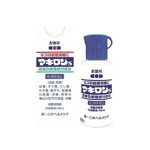 【第3類医薬品】 マキロンS 40ml