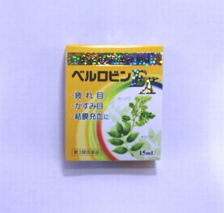 モチノキ)ベルロビンEX 【第三類医薬品】