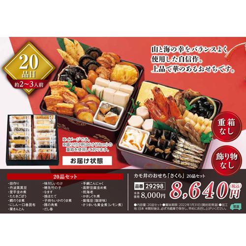 【12/9まで受付・送料無料】【おせち】カモ丼のおせち「さくら」(20品セット)
