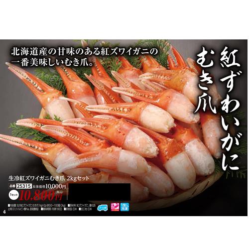 生冷紅ズワイガニむき爪 2kg(1セット)