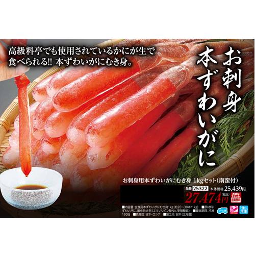 【送料無料】お刺身用ずわいがにむき身 1kg(南蛮付)(2セット)