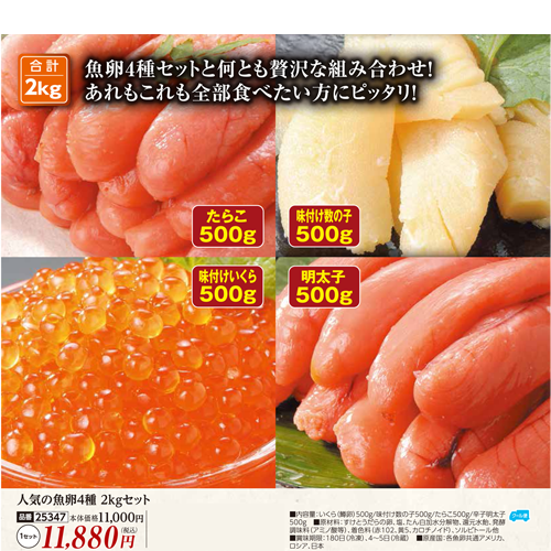 人気の魚卵4種 2kg(1セット)