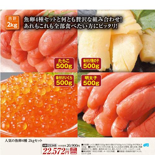 【送料無料】人気の魚卵4種 2kg(2セット)