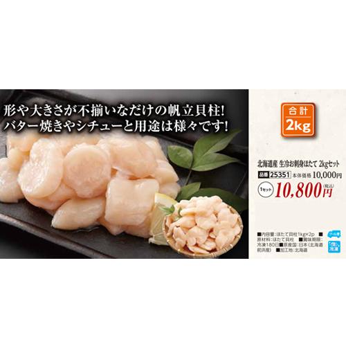 北海道産 生冷お刺身ほたて 2kg(1セット)