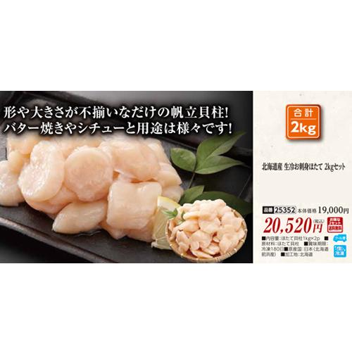 【送料無料】北海道産 生冷お刺身ほたて 2kg(2セット)