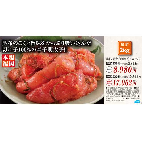 昆布〆明太子(切れ子) 2kgセット