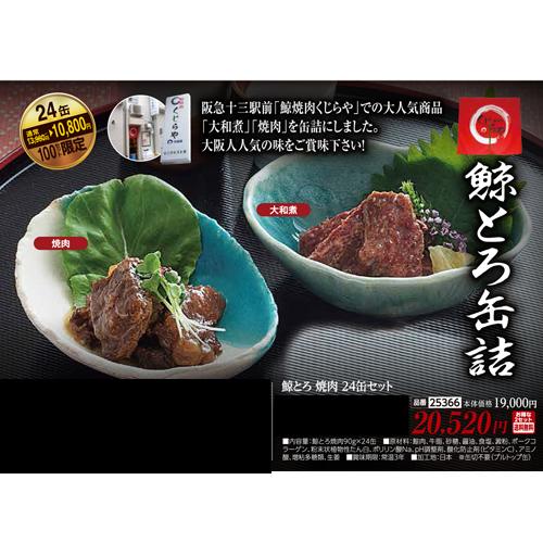 【送料無料】鯨とろ 焼肉 24缶(2セット)