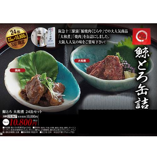 鯨とろ 大和煮 24缶セット(1セット)