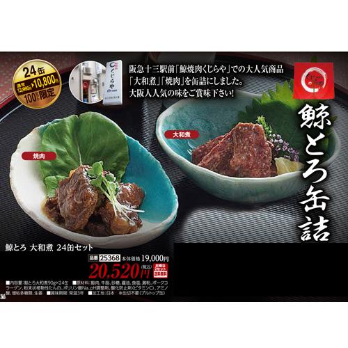 【送料無料】鯨とろ 大和煮 24缶セット(2セット)