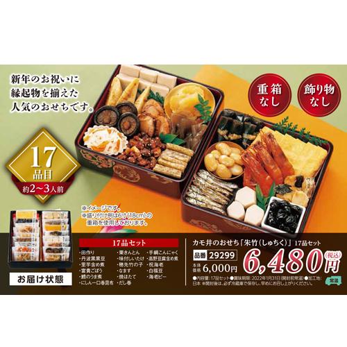 【12/9まで受付・送料無料】【おせち】カモ丼のおせち「朱竹(しゅちく)」(17品セット)