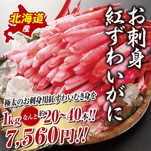北海道産お刺身用極太紅ずわいがにむき身 1kgセット南蛮付き(3L~4L)