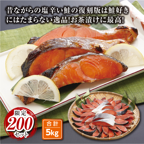 秋鮭山漬け 5kgセット