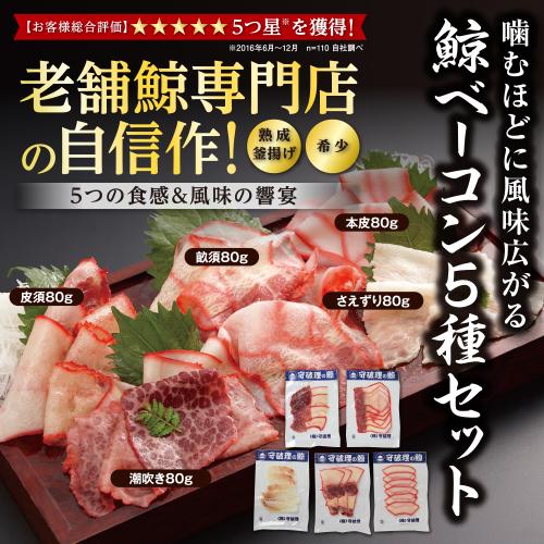 <熟成釜揚げ>鯨ベーコン5種セット